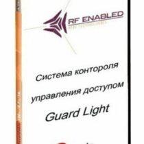 Базовое ПО Guard Light-1/2000L