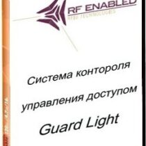 Базовое ПО Guard Light-5/100L