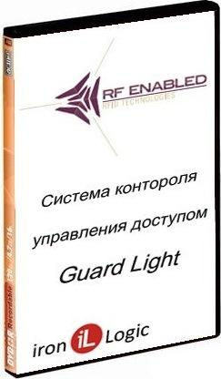 Базовое ПО Guard Light-5/100L